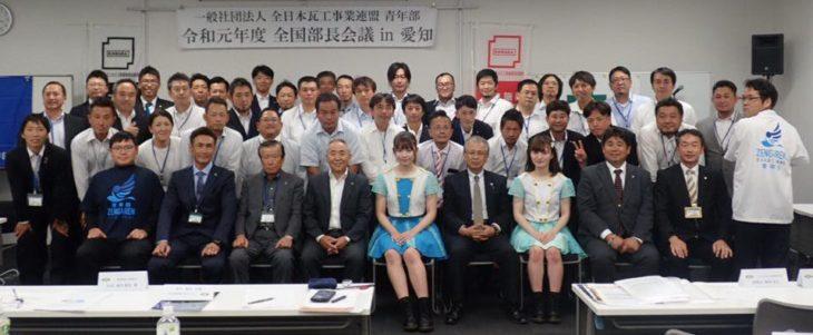 【瓦仲間】一般社団法人 全日本瓦工事業連盟 青年部